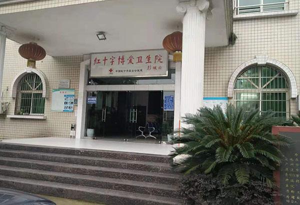 荣昌清升镇卫生院